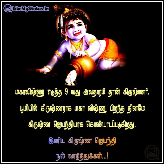 கிருஷ்ண ஜெயந்தி நல்வாழ்த்துக்கள் | Tamil Krishna Jayanthi Wishes...