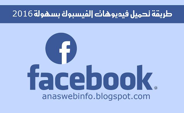 طريقة تحميل فيديوهات الفيسبوك بسهولة 2016