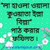 লা হাওলা ওয়ালা কুওয়াতা ইল্লা বিল্লাহ পাঠ করার ফযিলত,