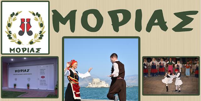 ΜΟΡΙΑΣ: Μια νέα χορευτική χρονιά ξεκίνησε στο Ναύπλιο