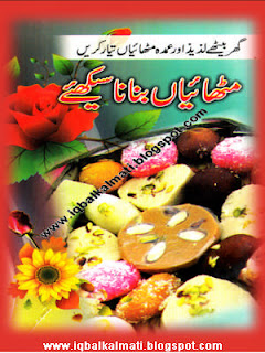 Complete Sweet Recipes Free Urdu Book