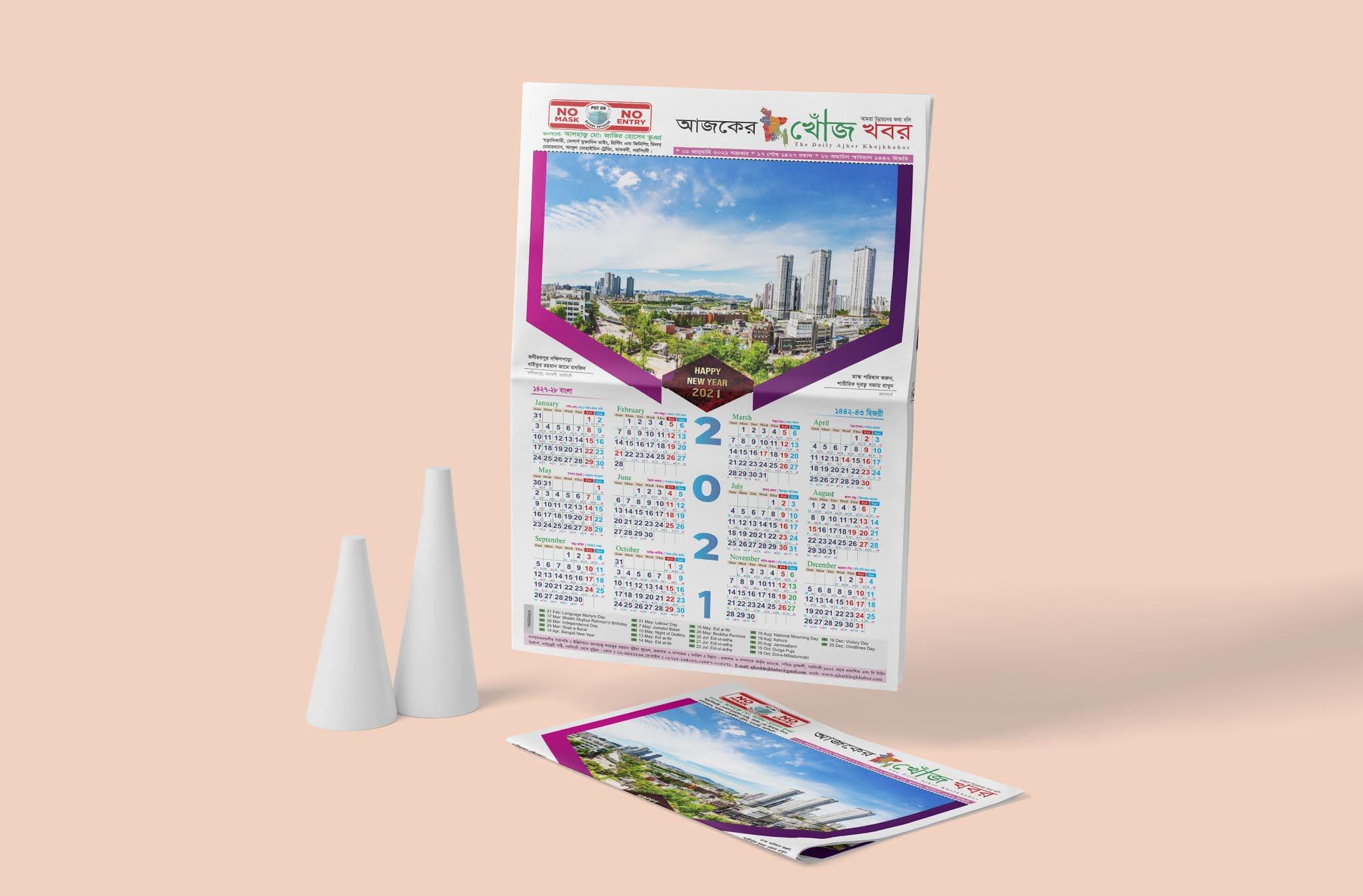 Calendar design 2021 | English, Bangla & Hijri Calendar | Bangla Calendar | Hijri Calendar | ক্যালেন্ডার ডিজাইন 2021 | বাংলা, ইংরেজী ও হিজরী দিনপঞ্জি