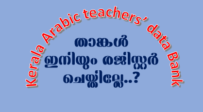 Teachers' data Bank