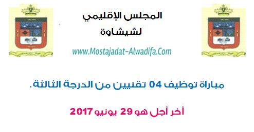 المجلس الإقليمي لشيشاوة: مباراة توظيف 04 تقنيين من الدرجة الثالثة. آخر أجل هو 29 يونيو 2017