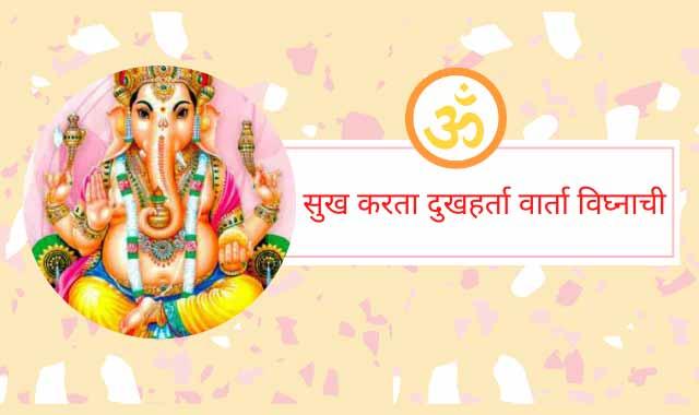 Sukh Karta Dukh Harta Vaarta Vighnaachi Jai Dev Jai Dev Ganesh Bhajan Lyrics