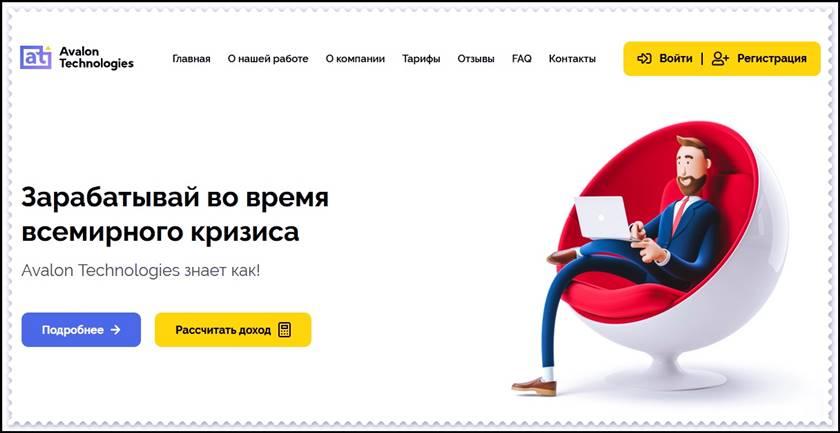 Мошеннический сайт avalon.pro – Отзывы, развод, платит или лохотрон? Мошенники