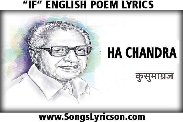 HAA CHANDRA POEM IN MARATHI BY KUSUMAGRAJ