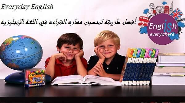 تعلم قراءة اللغة الإنجليزية