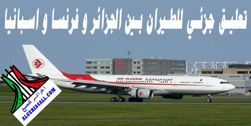 تعليق جزئي للطيران بين الجزائر و فرنسا و اسبانيا