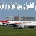 #كورونا : تعليق جزئي للرحلات الجوية مع اسبانيا وفرنسا.