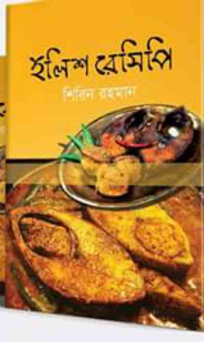 Ilish recipe by shirin rahman pdf download ilish recipe by shirin rahman pdf download boigharbd pdf books provider forumfinder Images