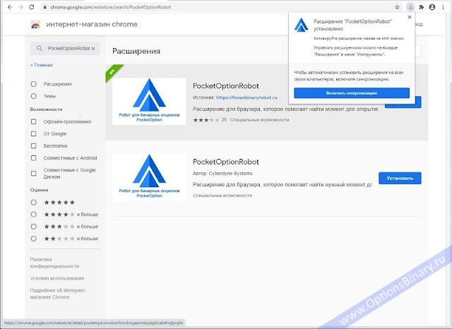 Расширение для браузера RobotPocketOption