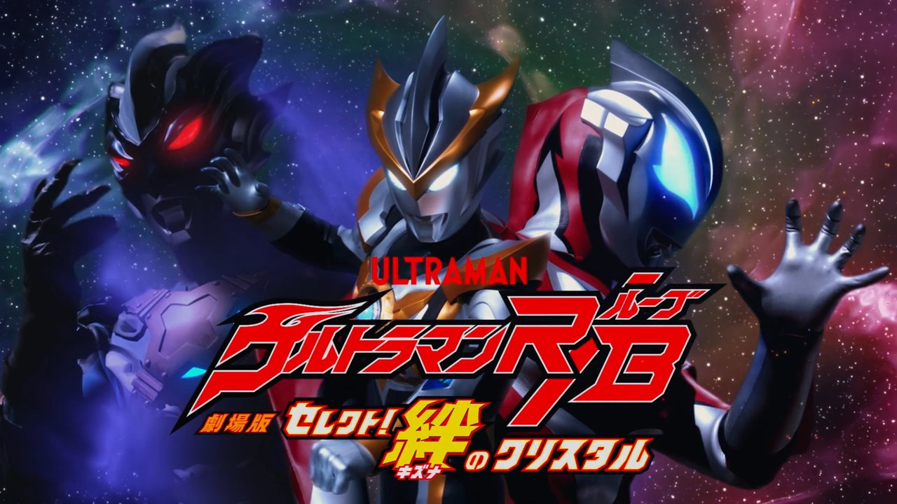 My Shiny Toy Robots: Movie REVIEW: Ultraman R/B the Movie