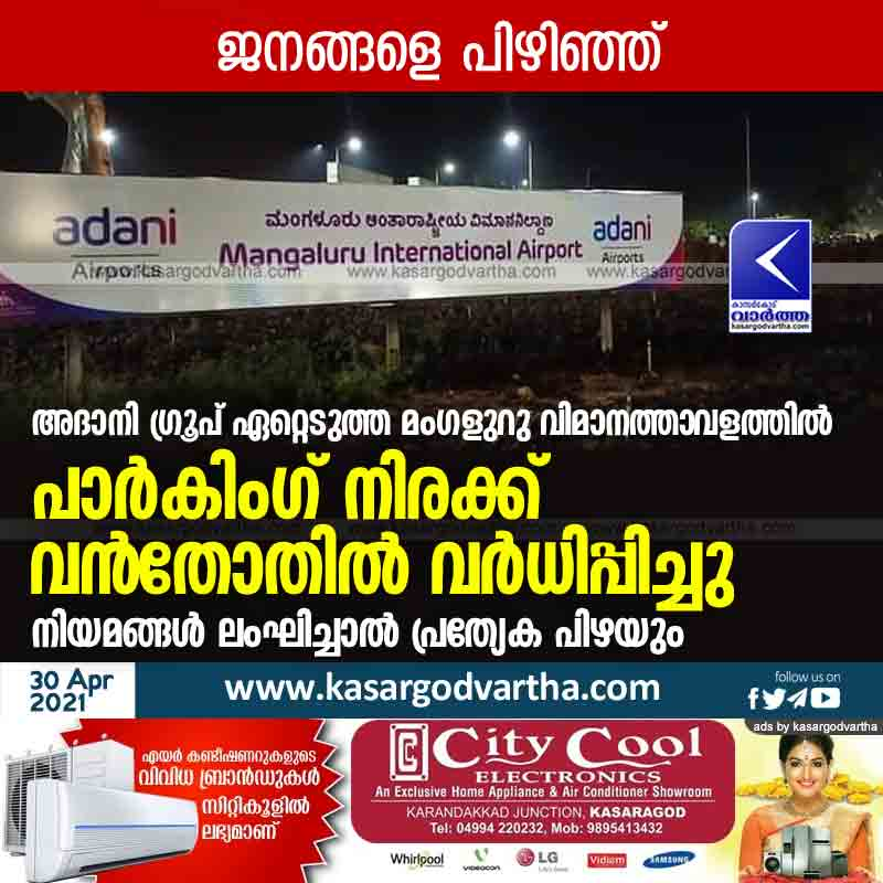 Karnataka, News, Mangalore, Airport, Fees, Fine, Increase, Parking fee at Mangaluru International Airport hiked.
