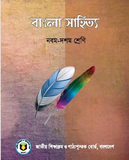 বাংলা সাহিত্য নবম-দশম শ্রেনী বই pfd Download