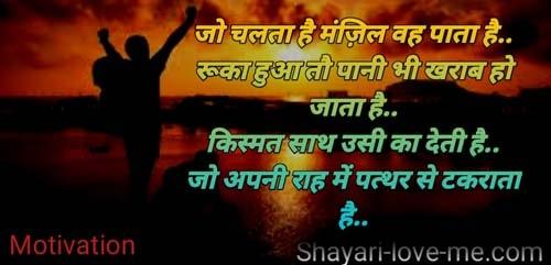 motivation-shayari-in-hindi