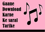 Website से कोई भी गाना डाउनलोड कैसे करे - how to download a song