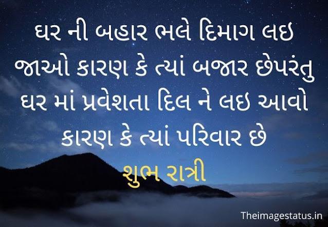 good night status in gujarati for Whatsapp