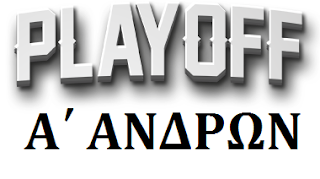 PLAY OFF KAI PLAY OUT A΄  ΑΝΔΡΩΝ