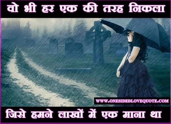 Heart-Touching-Love-status-for-Boyfriend-in-Hindi