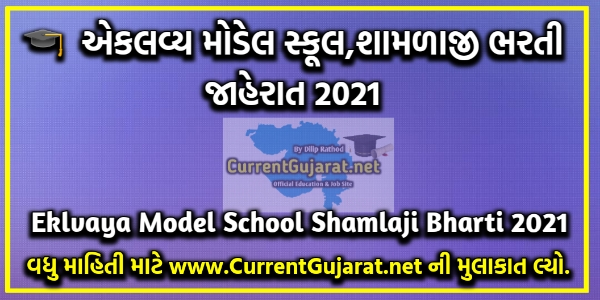 Eklavaya Model Residential School Shamlaji Teachers Recruitment 2021