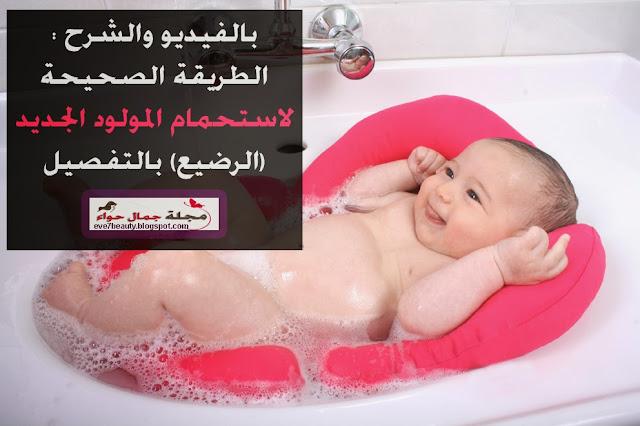بالفيديو والشرح : الطريقة الصحيحة لاستحمام المولود الجديد (الرضيع) بالتفصيل