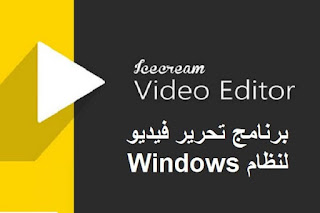 Icecream Video Editor Pro 2-5 برنامج تحرير فيديو لنظام Windows