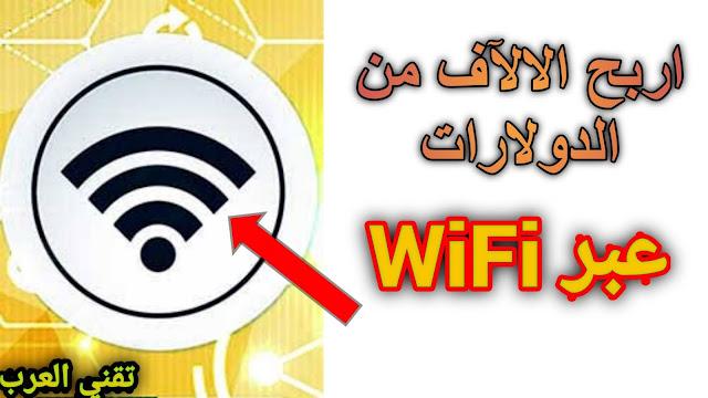 الربح من الانترنت 2021 | أكسب مئات الدولارات عبر الواي فاي WiFi بدون بأي مهمة