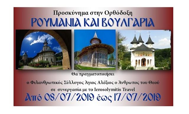 Προσκύνημα στην Ορθόδοξη Ρουμανία και Βουλγαρία