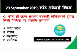 Daily Current Affairs Quiz 23 September 2019 in Hindi