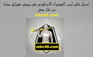 mbc45