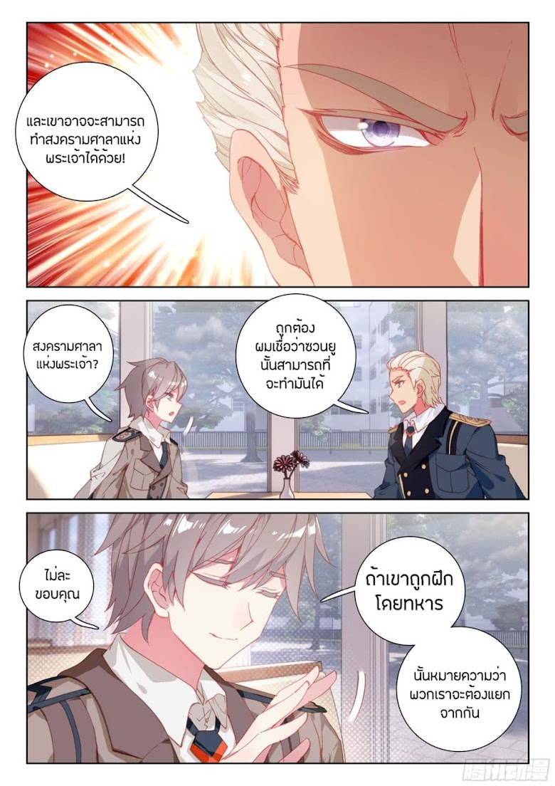Douluo Dalu IV - หน้า 6