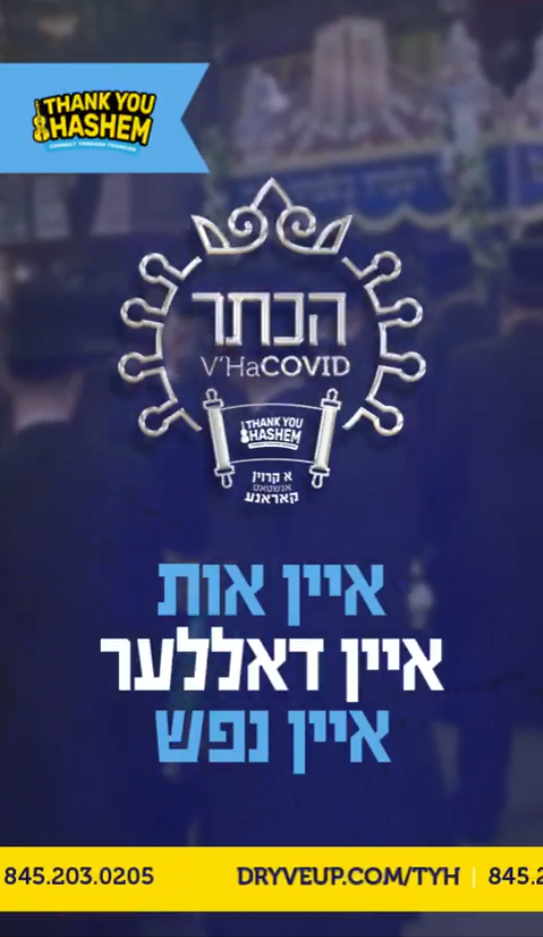 Join klal Yisrael that are participating in writing this Miracle Sefer Torah and crowning hashem