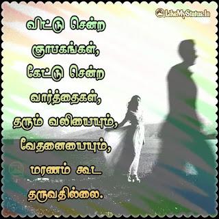 Tamil sad dp