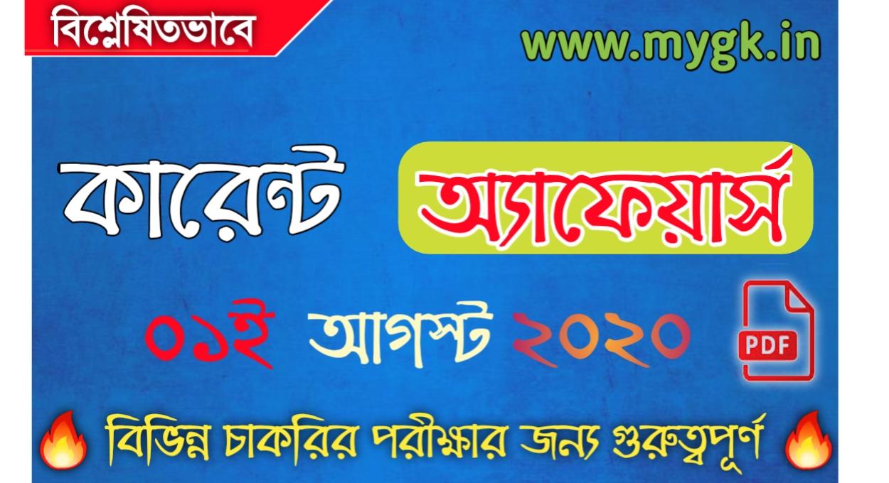 কারেন্ট অ্যাফেয়ার্স ০১ আগস্ট ২০২০ - Current Affairs In Bengali : 01 August 2020