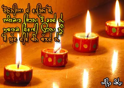 happy diwali pictures in punjabi
