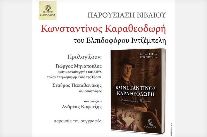 Αλεξανδρούπολη: Παρουσίαση του βιβλίου «Κωνσταντίνος Καραθεοδωρή» του Ελπιδοφόρου Ιντζέμπελη