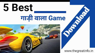 gadi wala game download