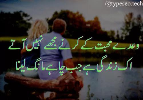 2 line urdu poetry romantic sms