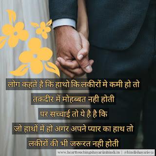 Latest Love Status in Hindi for girlfriend 2020