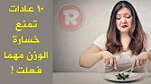 10 عادات تمنع خسارة الوزن مهما فعلت