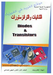 الثنائيات والترانزستورات pdf ، كتب فيزياء ، تحميل كتاب الثنائيات والترانزستورات pdf ، كتب فيزياء ، Book diodes and transistors pdf