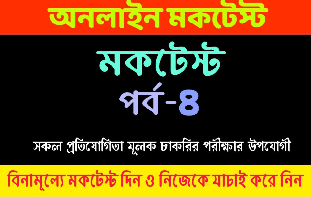 Online Mock test in Bengali : Bangla Quiz Part-4 for All Competitive Exams like WBCS, Rail,Police,Psc,Group-D etc.