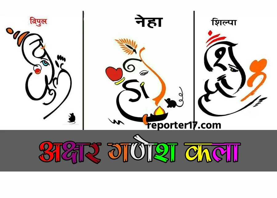 Ganesh Name Art