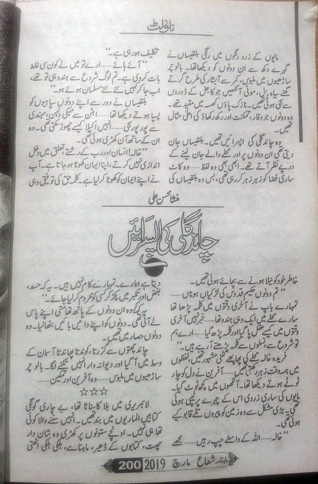 Chand Gaali Ki Apsarain Novel By Mansha Mohsin Ali Pdf Free Download