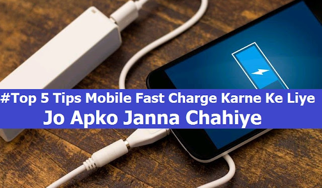 mobile battery jaldi fast charge kaise kare top 5 tips - www.solutioninhindi.com