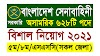 ৬২৮টি পদে বাংলাদেশ সেনাবাহিনীতে অসামরিক পদে বিশাল নিয়োগ ২০২১ | Bangladesh Army Civilian Job Circular 2021