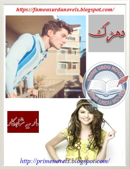 Dharak novel by Maria Shahkar Episode 1 pdf