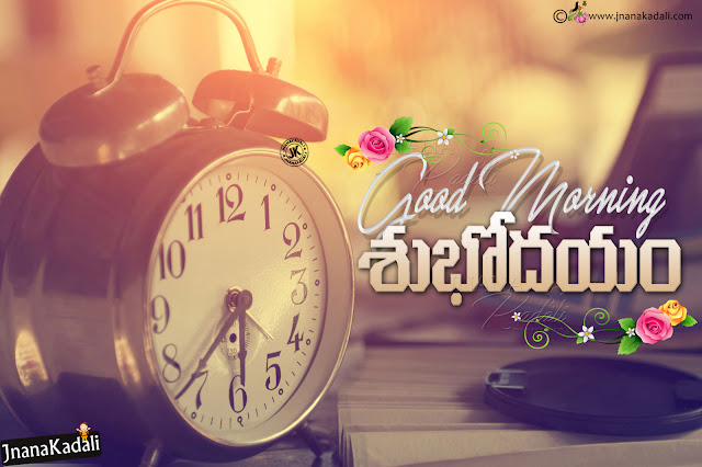 telugu good morning, telugu quotes, good morning quotes in telugu,telugu messages