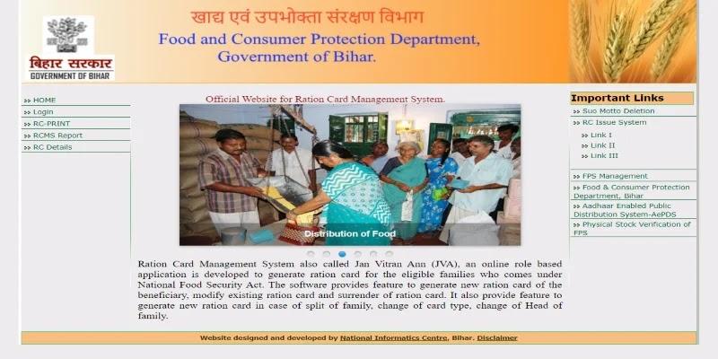 बिहार राशन कार्ड ऑनलाइन आवेदन 2021: Apply New Ration Card Bihar, Download Ration Card Form Online